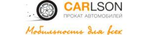 Прокат автомобилей «CARLSON»